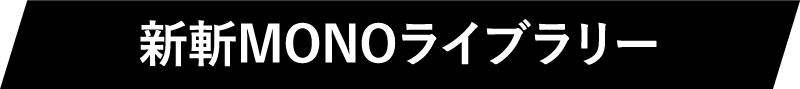 新斬MONOライブラリー