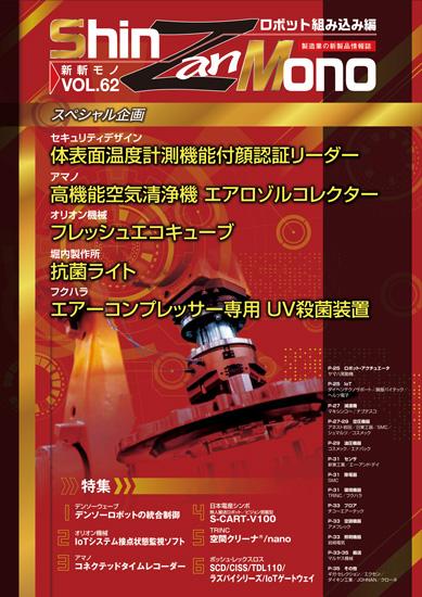 新斬Mono Vol.62 ロボット組み込み編 2020年10月発刊